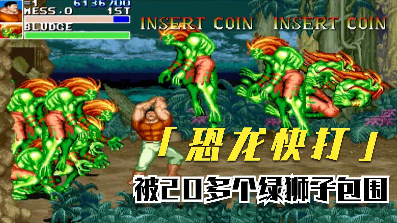 恐龙快打, 刚出矿洞给我吓的一哆嗦, 被20多个绿狮子团团围住