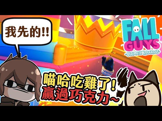 【喵哈】第一次拿到冠軍!竟然贏過巧克力~wow!fall guys: ultimate knockout糖豆人: 終極淘汰賽