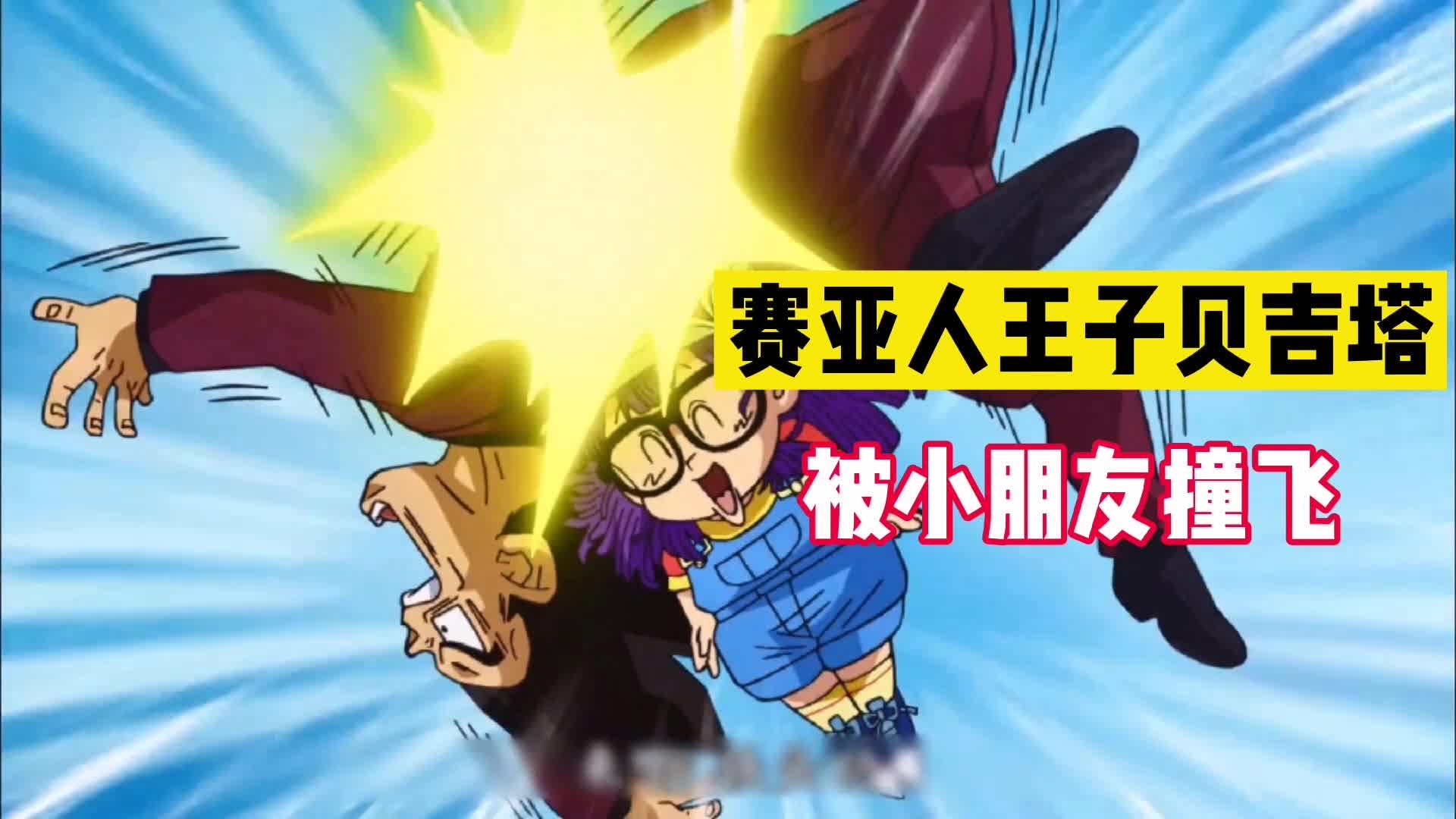 龙珠超: 赛亚人贝吉塔王子的神吐槽。不要跟搞笑漫画主角打架