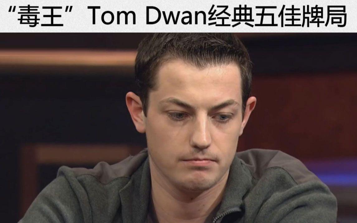 """德州扑克天才""""毒王""""Tom Dwan经典五佳牌局 值得收藏"""