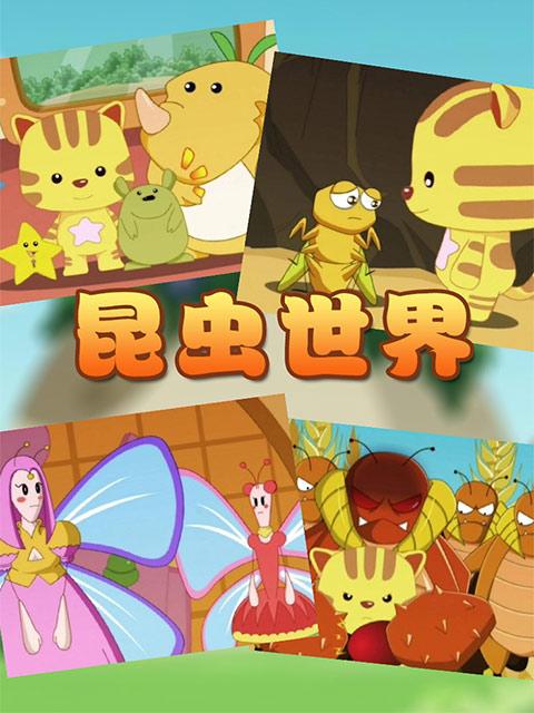 星达兴动画系列之昆虫世界