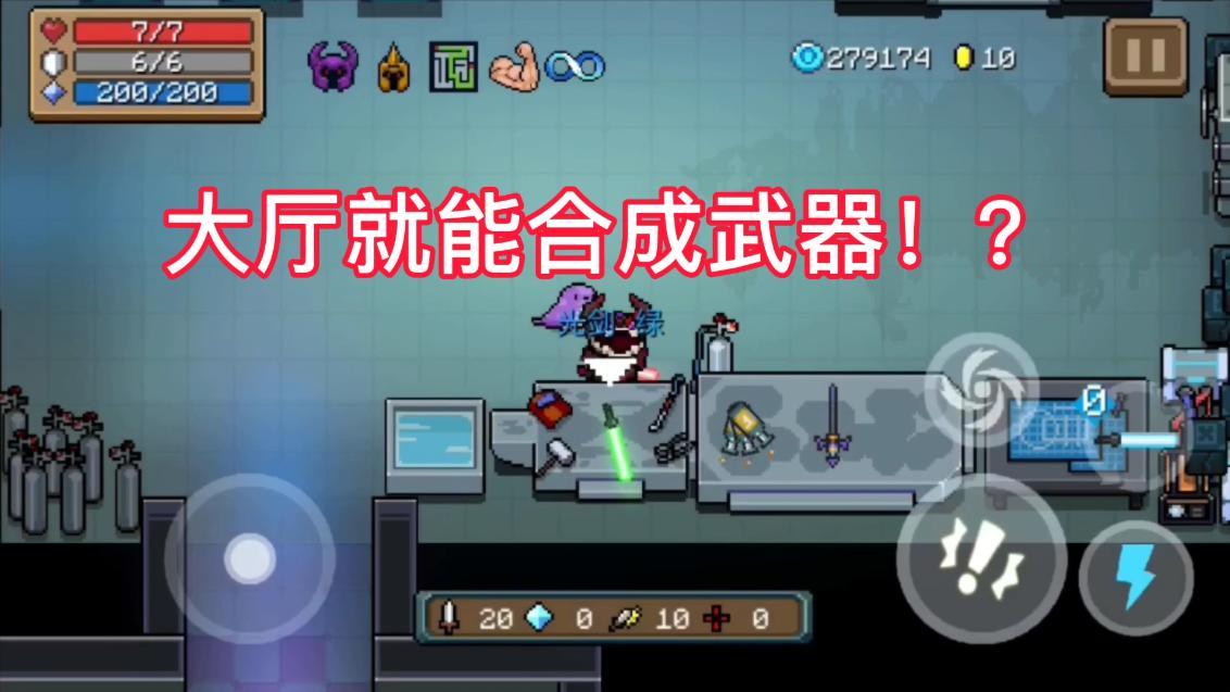 「元气骑士」大厅也能合成武器! ?