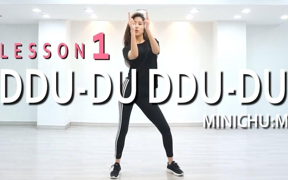 BLACKPINK《DDU-DU DDU-DU》舞蹈分解教学合集+慢速版动作分解+学生课堂展示, 适合扒舞自用【爱跳舞的MINI】