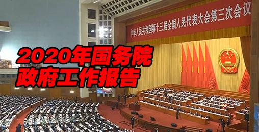 2020年国务院政府工作报告完整版