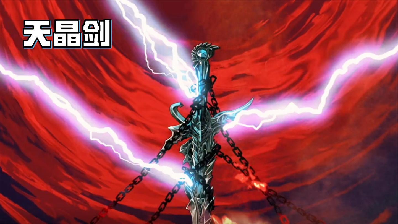 用天外陨石打造的子母剑有多强, 能瞬间变成双剑, 开启二刀流