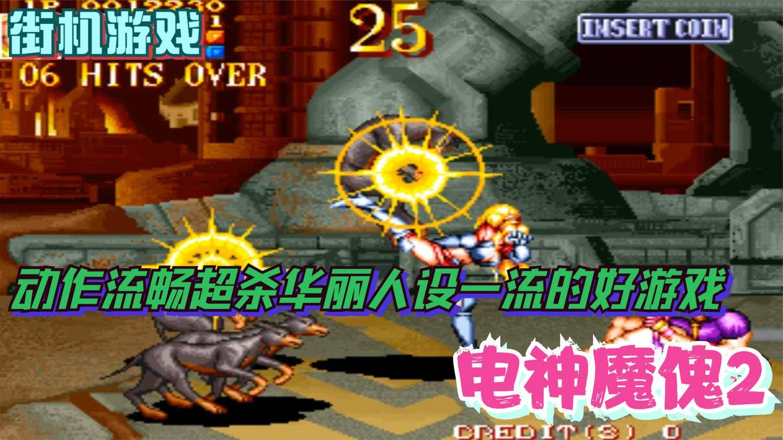 """1995年街机动作游戏""""电神魔傀2"""""""