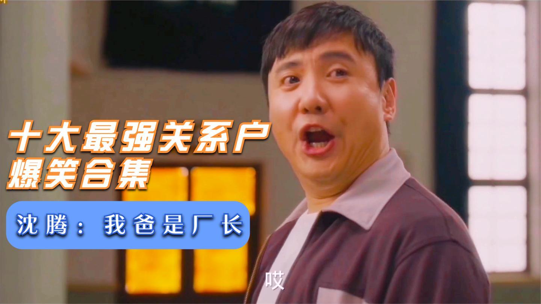 十大最强关系户爆笑合集, 沈腾: 我爸是厂长, 但是我凭实力吃饭!