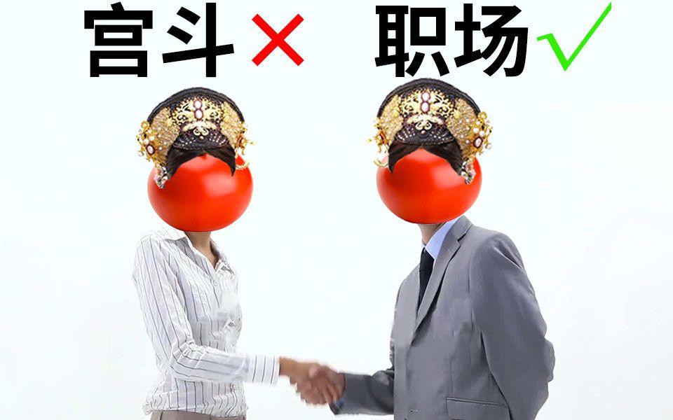 宫斗大戏× 职场生存√