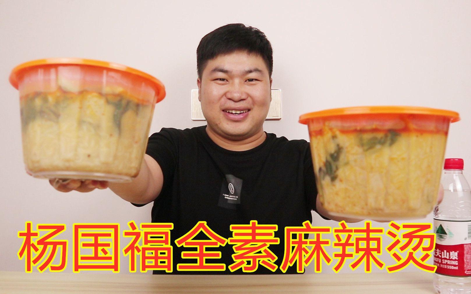 把杨国福麻辣烫的素菜全点一遍, 直接送来两大盒, 装了满满一盆, 请求陈松分担点!