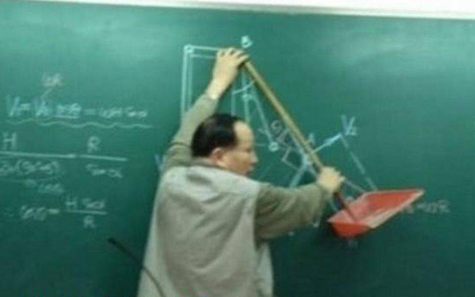 优秀教师老番茄