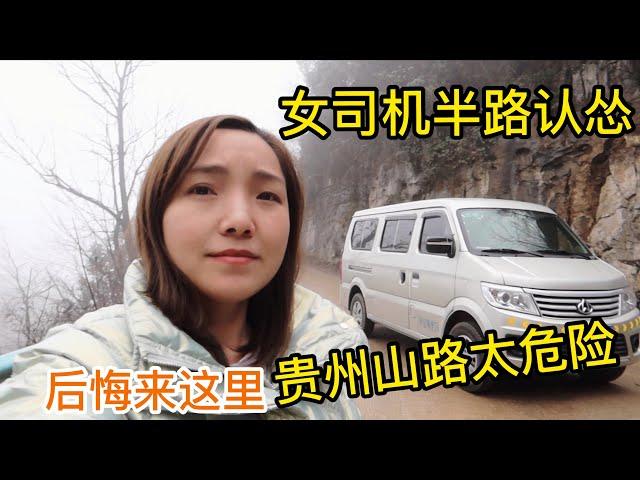 1214集: 女司机自驾面包车想挑战贵州挂壁公路,半路就后悔了,大雾弥漫急弯陡坡太吓人,上坡熄火车还飘了!