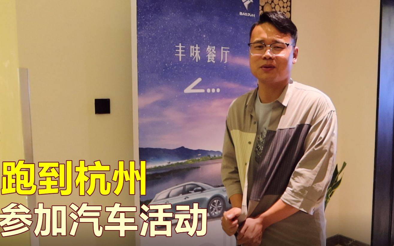 来杭州参加五菱汽车活动, 厂家报销路费酒店, 这次来看能不能赞助