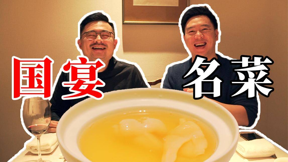 俩帅小伙品尝国宴名菜, 只花了1367元, 吃爽了赚大了!