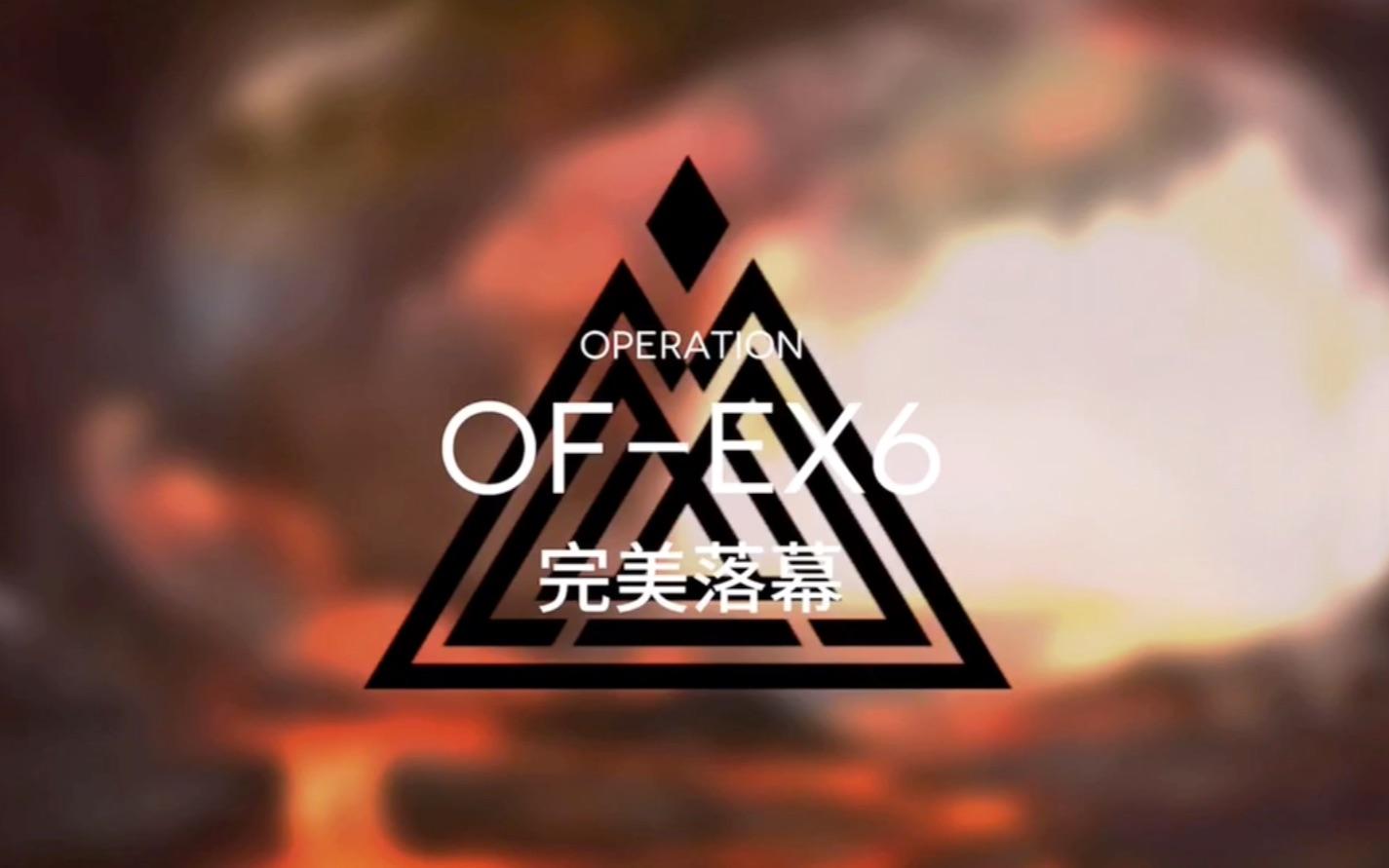 【明日方舟】OF-EX6(突袭模式)