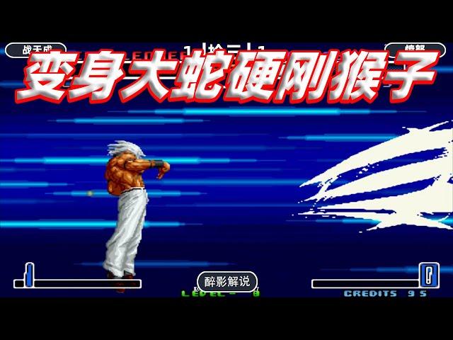拳皇2002: 克里斯变身大蛇硬刚猴子隐藏,看谁的威力更强大