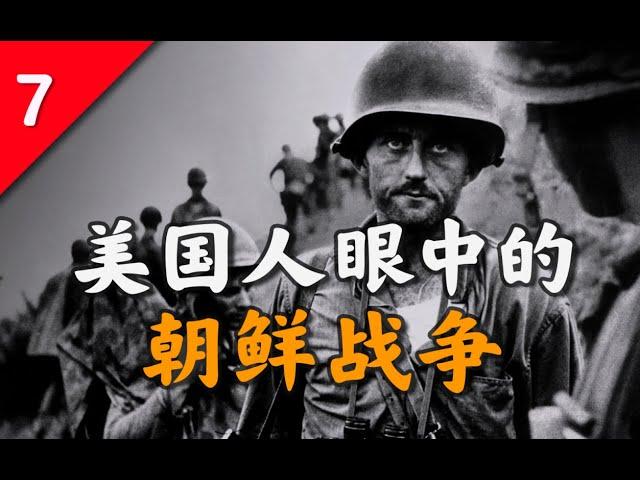 美國人為何要遺忘朝鮮戰爭: 夢魘、怒火、遺忘【不良博士】