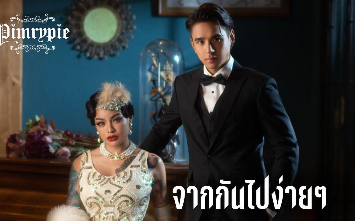 【泰国音乐】PIMRYPIE [COVER] - จากกันไปง่ายๆ (Dễ Đến Dễ Đi)   Quang Hùng MasterD
