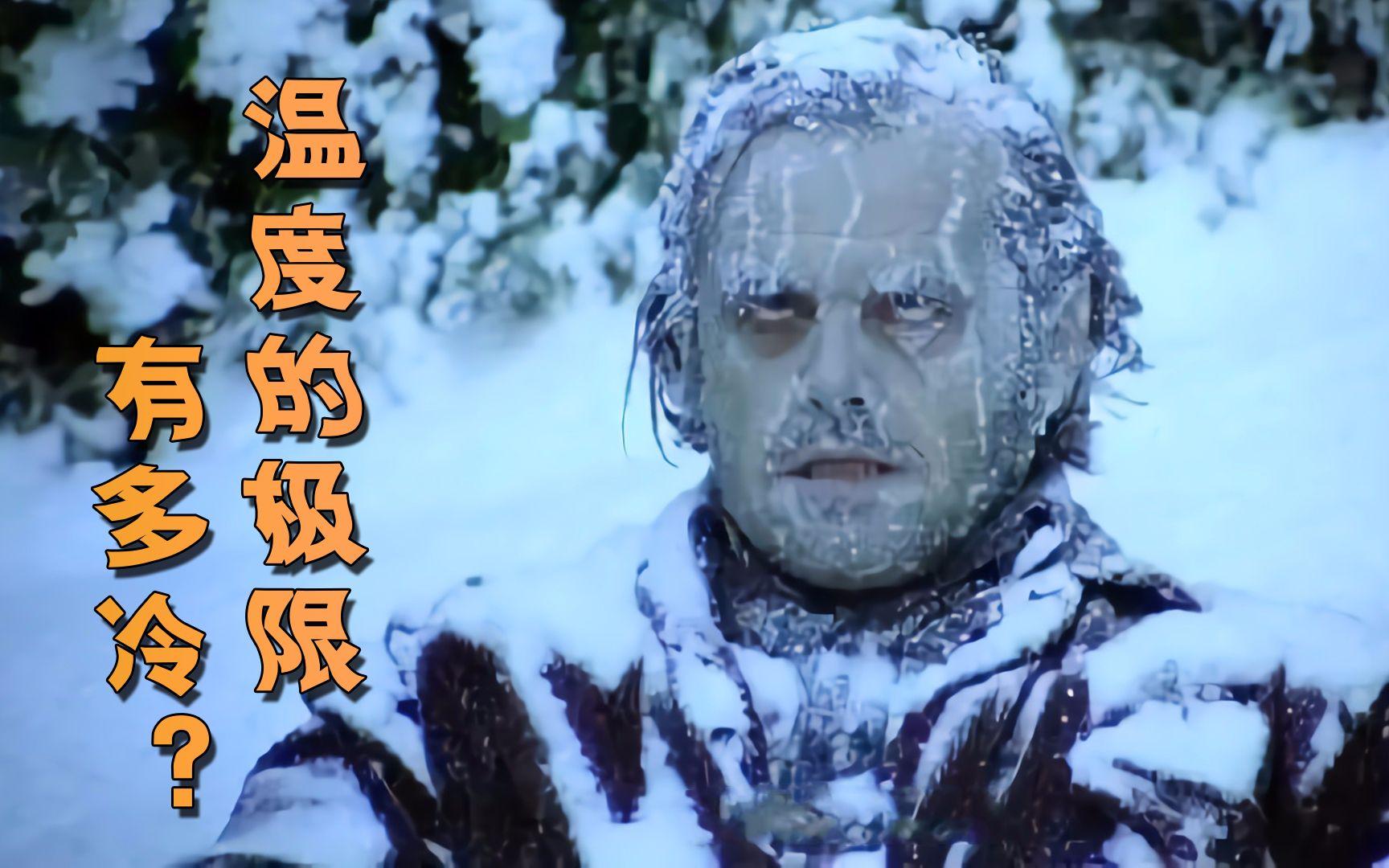 【天才定律】宇宙/世界最低温度能达到多少度? 结果有点意外!