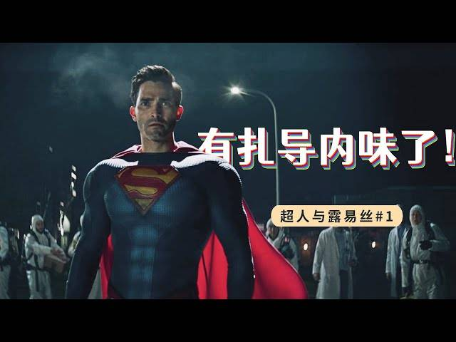 cw炸裂了!中年超人力挽狂瀾!綠箭宇宙全新力作《超人與露易絲》