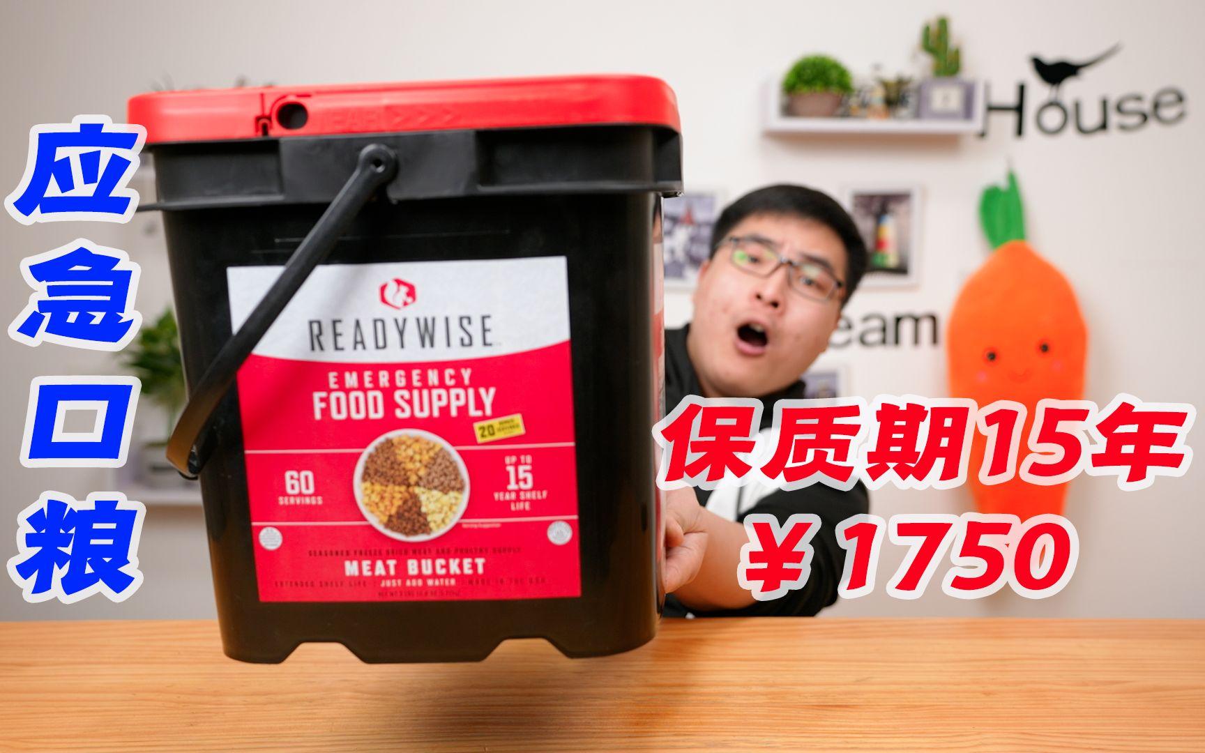 试吃1750元一桶的应急食品套餐, 保质期长达15年! 竟还不如泡面?