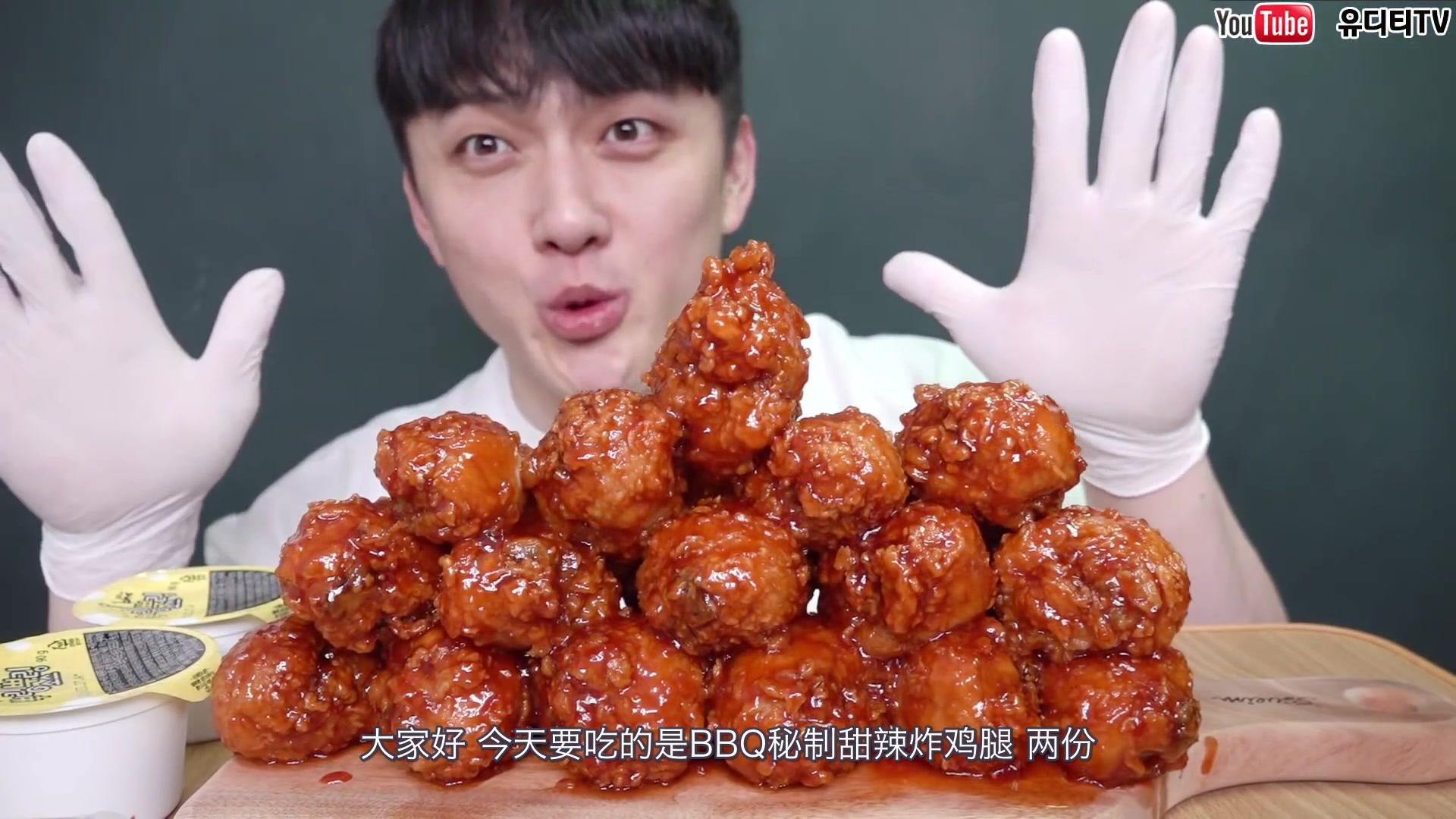 韩国吃播UDT 看看他到底说了什么(中文字幕 )|BBQ秘制甜辣炸鸡腿 两份 buling buling蘸酱
