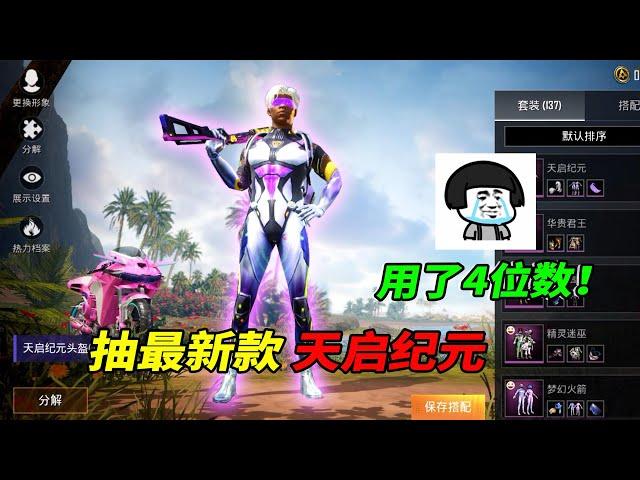 peace elite: 抽最新的天启纪元套装,结果用1200才全部拿下!【南美小猴子】