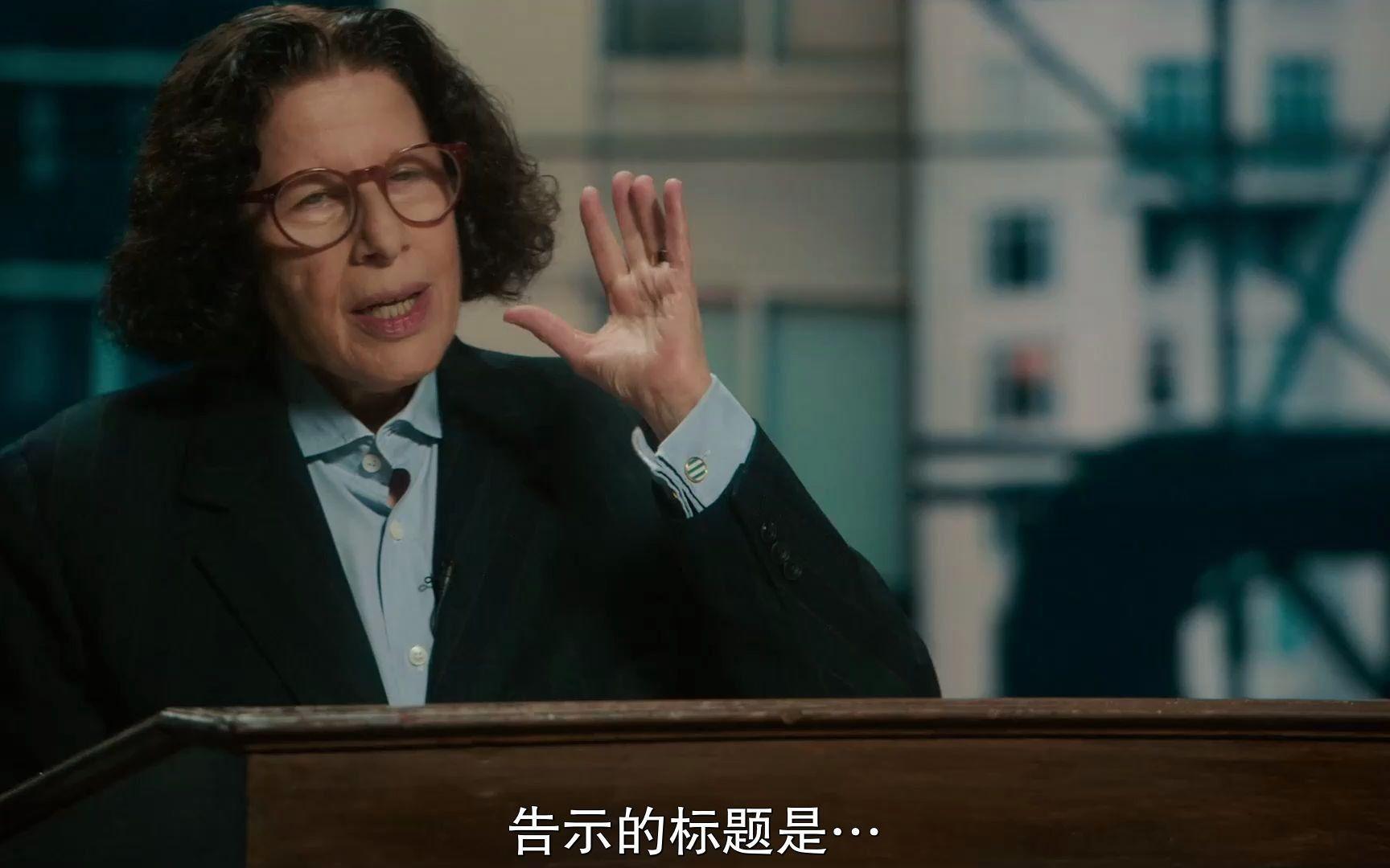 弗兰·勒博维茨: 假装我们在城市 Pretend It s a City (2021) 中文字幕