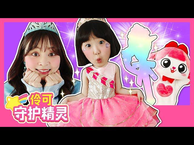 伶可守護精靈之神奇的魔法棒 小伶玩具 | xiaoling toy
