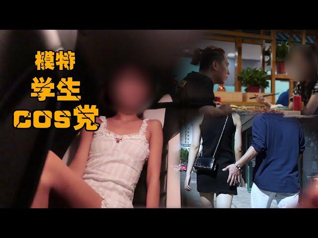 """【蠱惑幫】色戒!""""網約女""""羞恥現場全曝光!"""