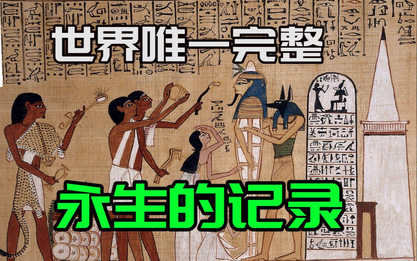 世界唯一完整永生记录, 埃及法老的重生! 地球编年史9, 10合集