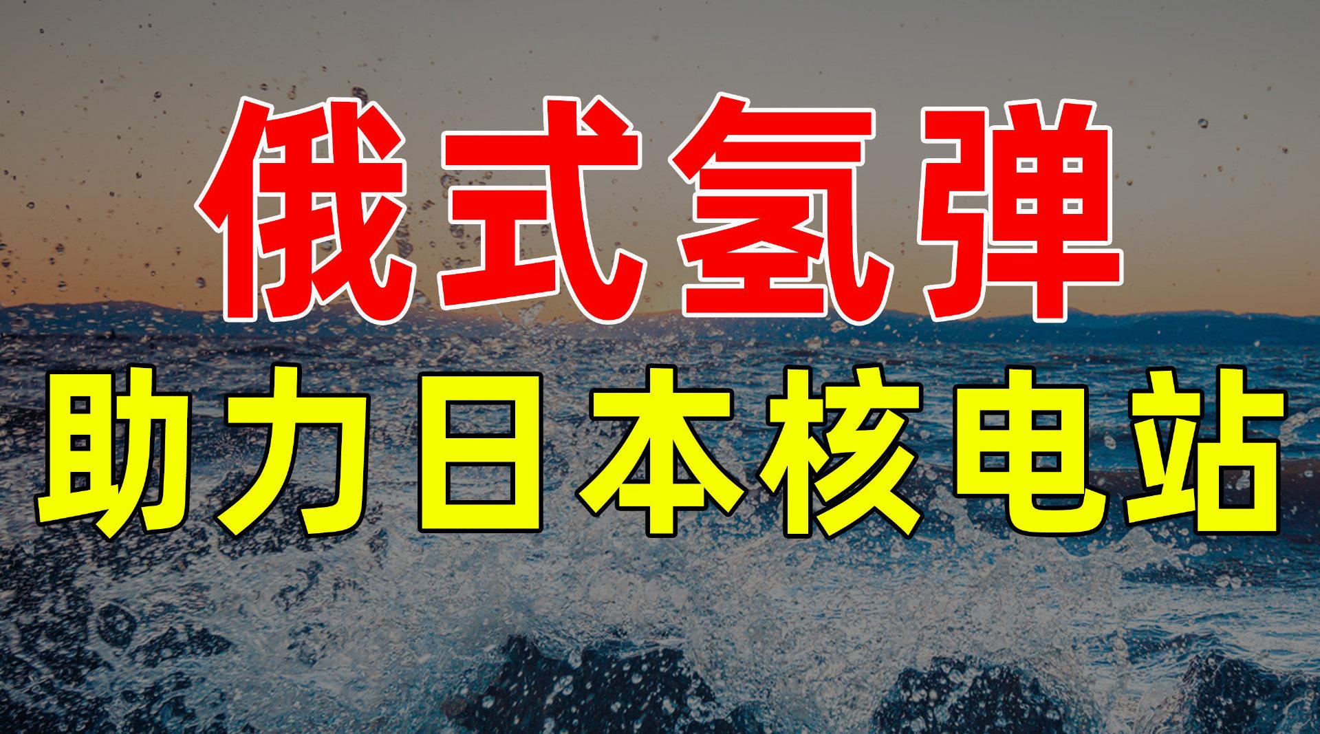 【半佛】氢弹可以解决核电站废水问题