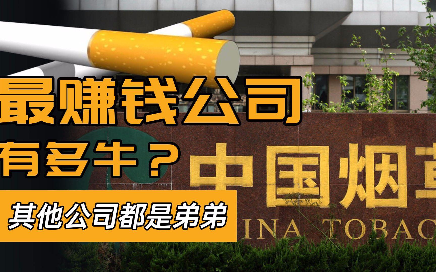中国烟民力量有多强大? 烟草总公司销量, 力压国外烟草四大家族!