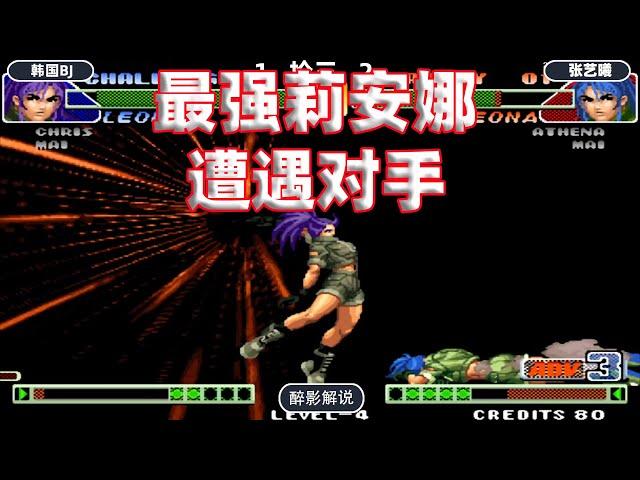 拳皇98c: 最强莉安娜遭遇强敌,征服韩国高手的玩家终于出现
