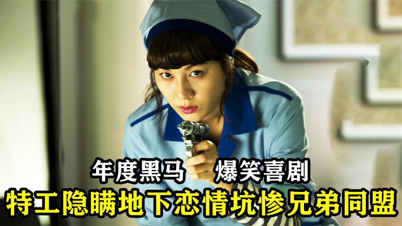 韩国年度爆笑喜剧, 特工隐瞒地下恋情, 结果成了老公组织的眼中钉