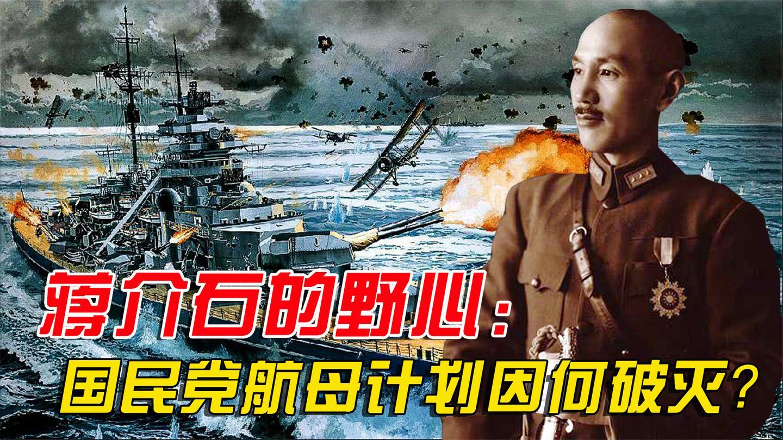 蒋介石的野心: 30年造12艘航母, 国民党超级造舰计划为何破灭?
