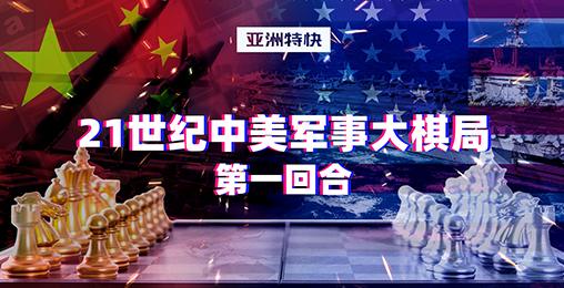 亚洲特快:21世纪中美军事大棋局 第一回合
