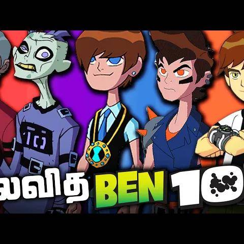 different versions of ben tennyson in ben 10 - explained in tamil (தமிழ்