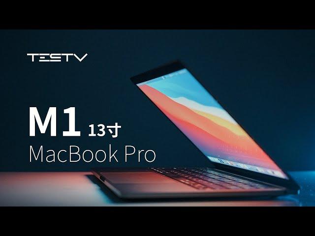 """这次的换""""芯""""成不成功?苹果13寸m1 macbook pro【值不值得买】"""