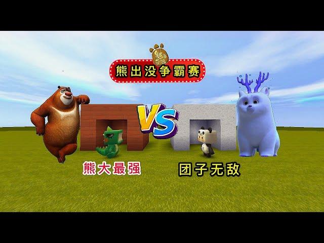 【狗华】迷你世界: 我是雪怪团子,小表弟说熊大最强,究竟谁是森林霸主?