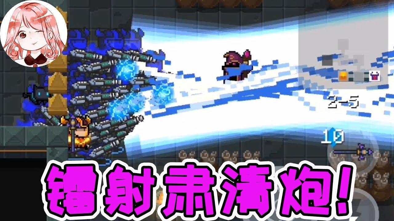 【元氣騎士•Soul Knight】变异武器?镭射肃清炮!19根炮管对准后,Boss冷汗直流