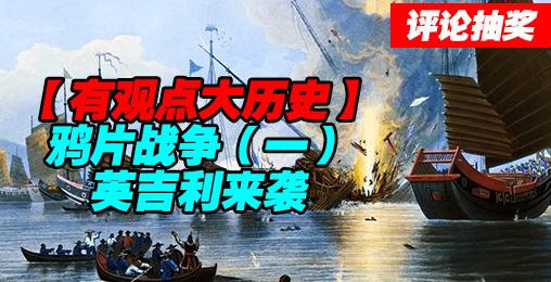 【评论-抽奖】鸦片战争(一)--英吉利来袭
