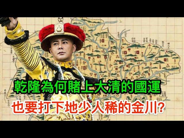金川之戰: 乾隆為何賭上大清的國運,也要打下地少人稀的金川?