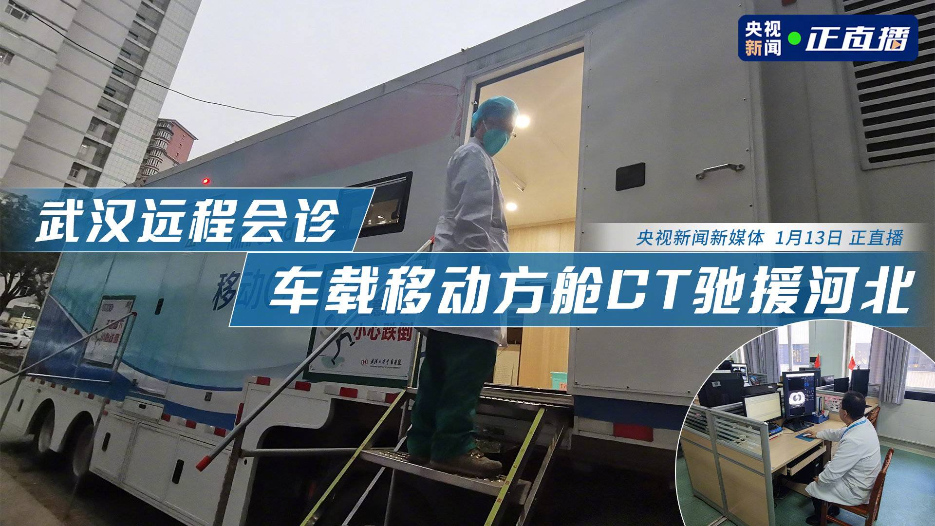 """""""医疗神器""""到货! #武汉驰援河北车载移动方舱CT投入工作#"""