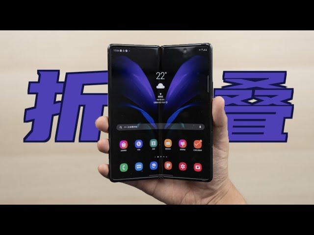 三星 galaxy z fold2 折叠屏体验 一款手机两个全面屏怕不怕?