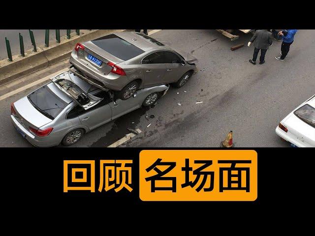 交通事故: 回顾100期那些名场面