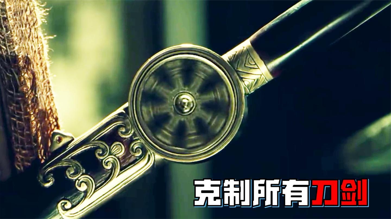 用玄铁打造的转轮剑有多厉害? 剑柄处可以旋转, 克制天下所有刀剑