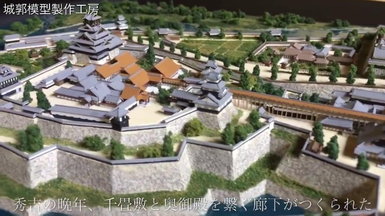 难攻不落--丰臣时代的大阪城复原模型