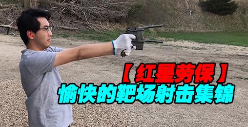 【红星劳保】UP主和朋友的精彩射击活动花絮集锦~