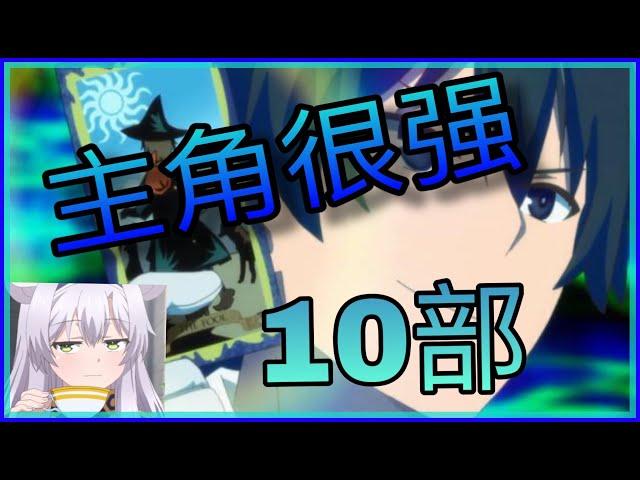 10部主角很強但是故意隱藏實力的動漫【10部動漫推薦】