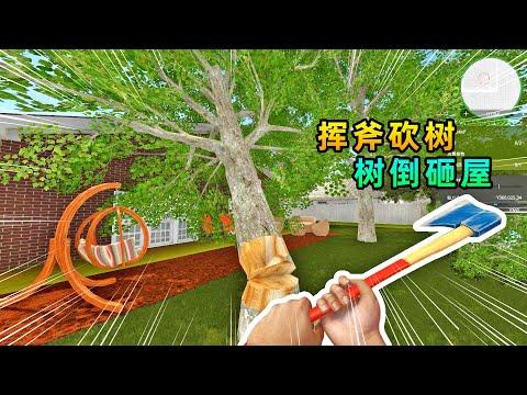 房产达人10: 光头强小浪挥斧砍树,树倒砸向了房屋